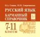 Русский язык 7-11 кл. Карманный справочник